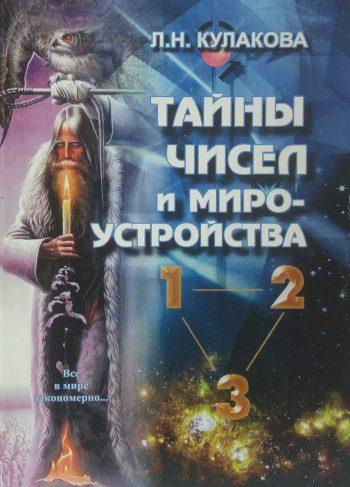 Л. Кулакова. Тайны чисел и мироустройства
