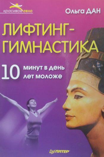Ольга Дан. Лифтинг-гимнастика.10 минут в день - 10 лет моложе