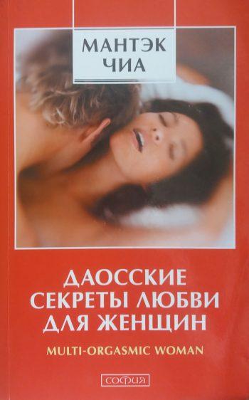 Мантэк Чиа. Даосские секреты любви для женщин