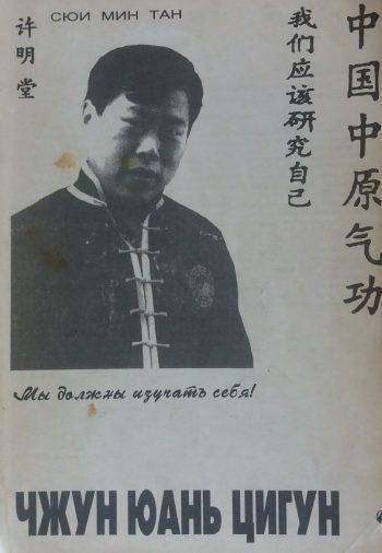 Сюи Минтан. Чжун Юань Цигун.