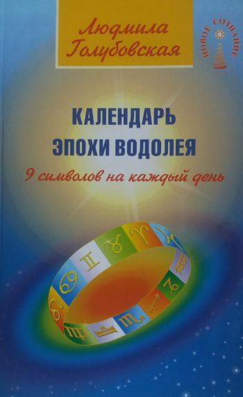 Людмила Голубовская. Календарь Эпохи Водолея. 9 символов на каждый день