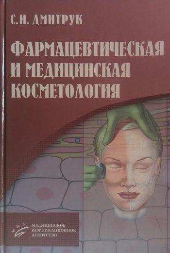С. Дмитрук. Фармацевтическая и медицинская косметология.