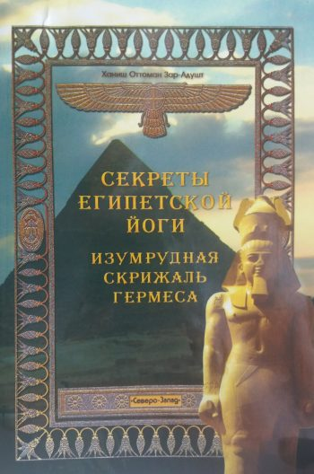 О. Ханиш. Секреты египетской йоги/ Д. Странден. Изумрудная скрижаль Гермеса
