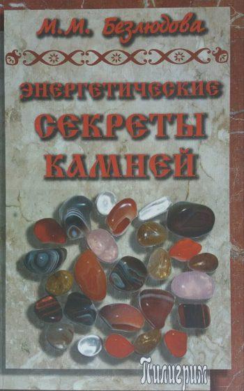 М. Безлюдова. Энергетические секреты камней
