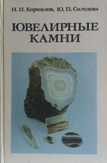 Н. Корнилов. Ювелирные камни