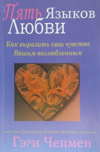Гэри Чепмен. Пять языков любви. Как выразить свои чувства