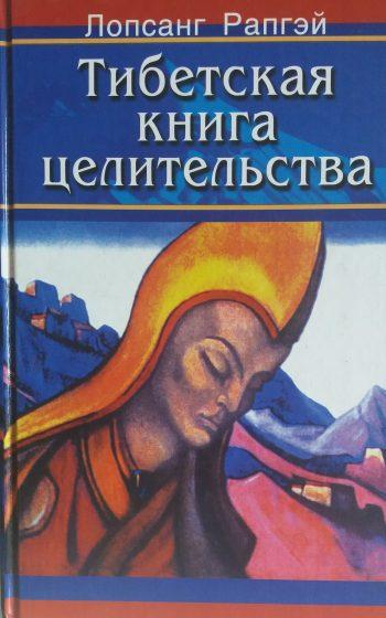 Лопсанг Рапгэй. Тибетская книга целительства