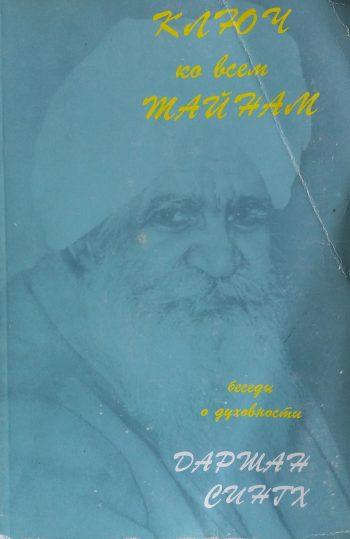 Даршан Сингх. Ключ ко всем тайнам. Беседы о духовности