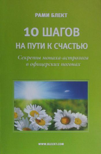 Рами Блект. 10 шагов на пути к счастью. Секреты монаха-астролога в офицерских погонах