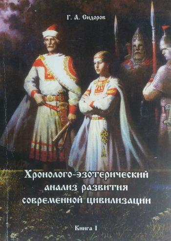 Г. Сидоров. Хронолого-эзотерический анализ развития современной цивилизации. Книга 1.