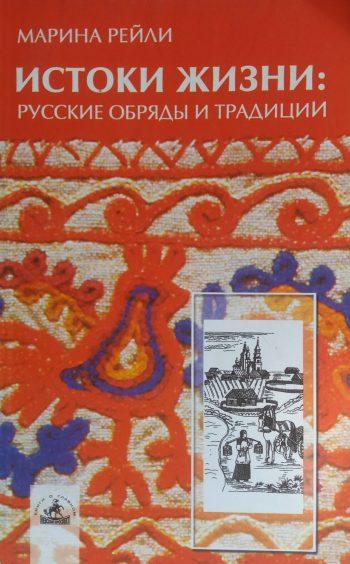 Марина Рейли. Истоки жизни: русские обряды и традиции