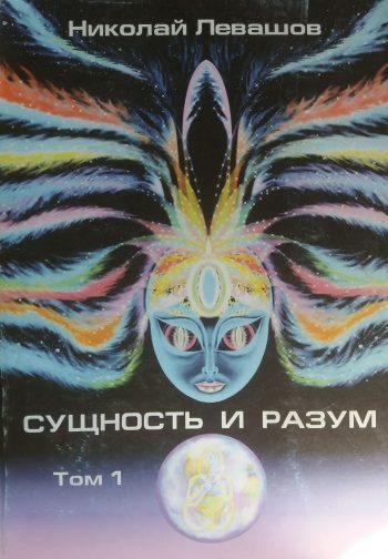 Николай Левашов. Сущность и Разум. Том 1