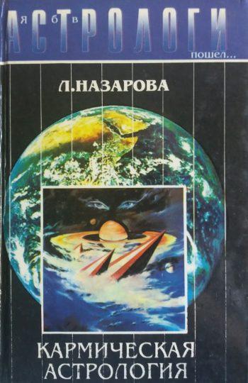 Л. Назарова. Кармическая астрология