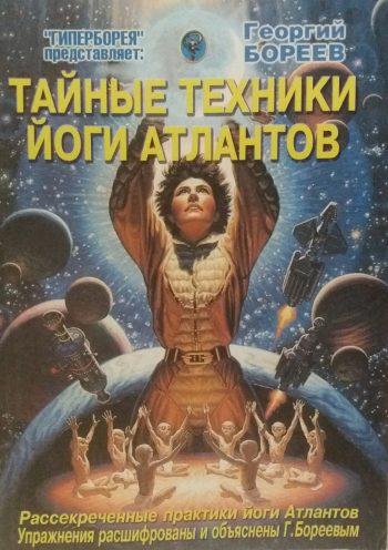 Григорий Бореев. Тайные техники йоги атлантов