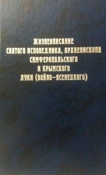 В. Марущак. Жизнеописание святого исповедника Луки (Войно-Ясенецкий).