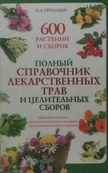 И. Гречаный. Полный справочник лекарственных трав и целительных сборов