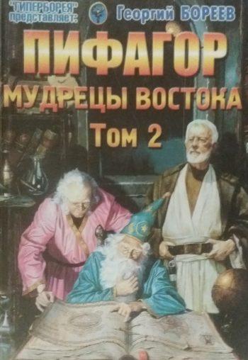 Георгий Бореев. Пифогор. Мудрецы Востока. Том 2