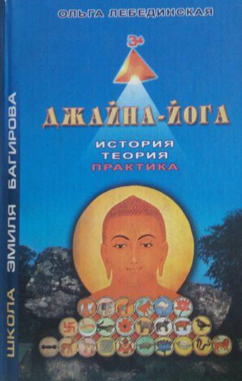О. Лебединская. Джайна-йога. История, теория, практика. Школа Багирова