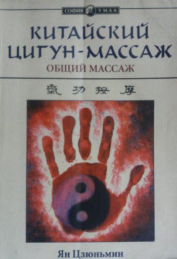 Ян Цзюньмин. Китайский цигун-массаж. Общий массаж