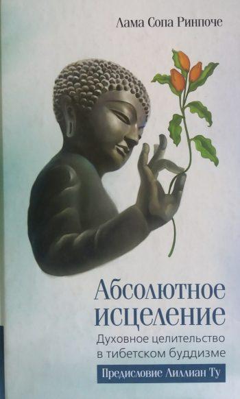 Лама Сопа Ринпоче. Абсолютное исцеление. Духовное целительство в тибетском буддизме