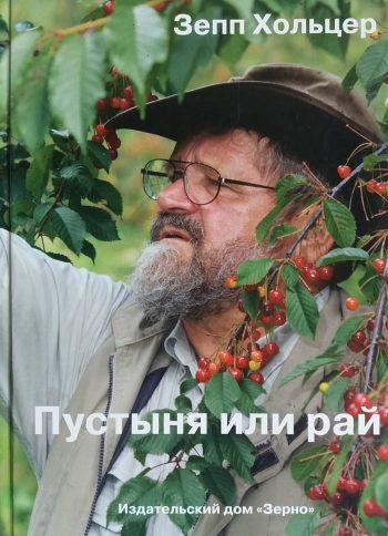 Зепп Хольцер. Пустыня или рай