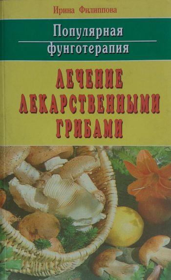 И. Филиппова. Лечение лекарственными грибами