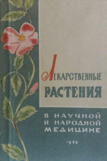 Б. Волынский. Лекарственные растения в научной и народной медицине