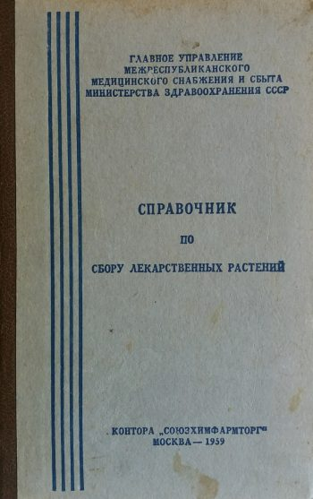 А. Гаммерман. Справочник по сбору лекарственных растений