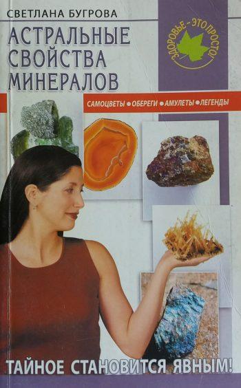 С. Бугрова. Астральные свойства минералов