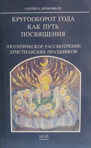 С. Прокофьев. Кругооборот года как путь посвящения. Эзотерика христианства