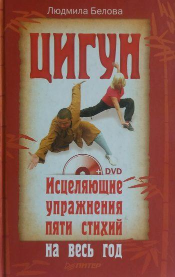 Людмила Белова. Цигун. Исцеляющие упражнения пяти стихий на весь год