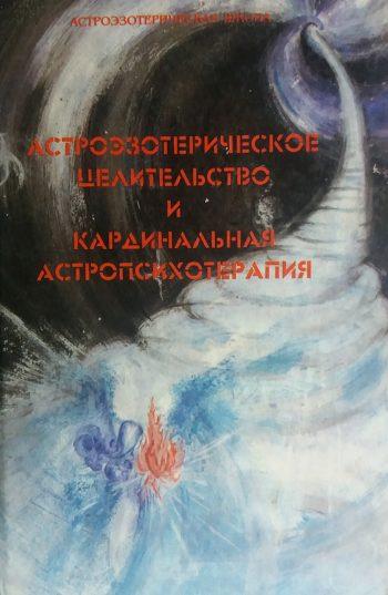 В. Поляков. Астроэзотерическое целительство и кардинальная астропсихотерапия