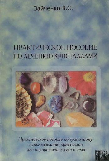В. Зайченко. Практическое пособие по лечению кристаллами
