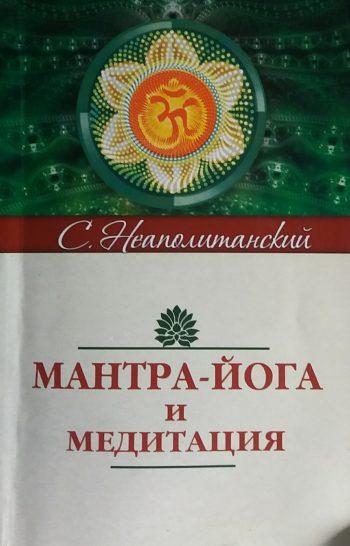 С. Неаполитанский. Мантра-йога и медитация.