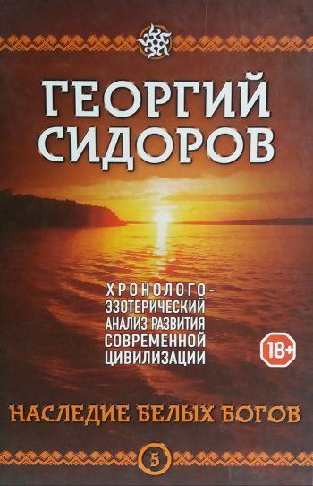 Г. Сидоров. Наследие белых облаков. Хронолого-эзотерический анализ развития современной цивилизации. Книга 5