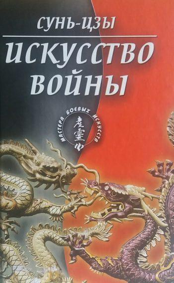 Сунь-Цзы. Искусство войны. Трактат о войне