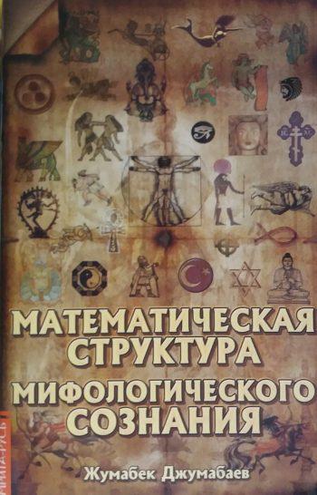 Жумабек Джумабаев. Математическая структура мифологического сознания