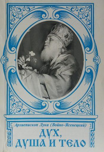Архиепископ Лука (Войно-Ясенецкий). Дух, Душа и тело