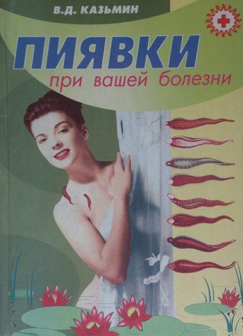 В. Казьмин. Пиявки при вашей болезни