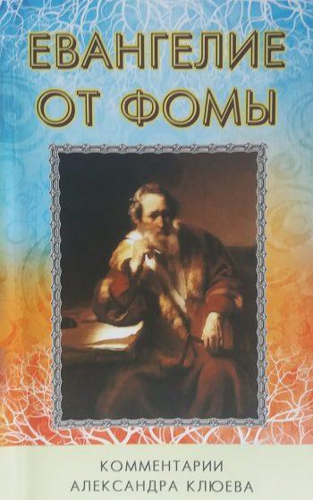 Александр Клюев. Евангелие от Фомы
