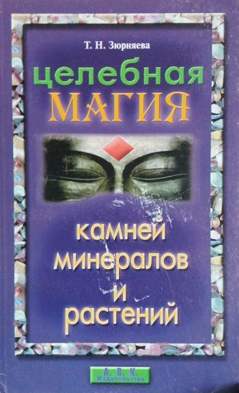 Т. Зюрняева. Целебная магия камней, минералов, растений.