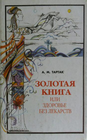 А. Тартак. Золотая книга или здоровье без лекарств