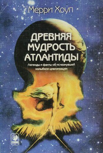 Мерри Хоуп. Древняя мудрость Атлантиды. Легенды и факты