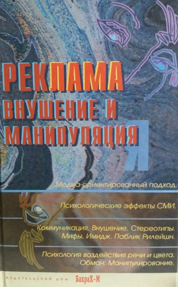 Д. Райгородский. Реклама внушение и манипуляция