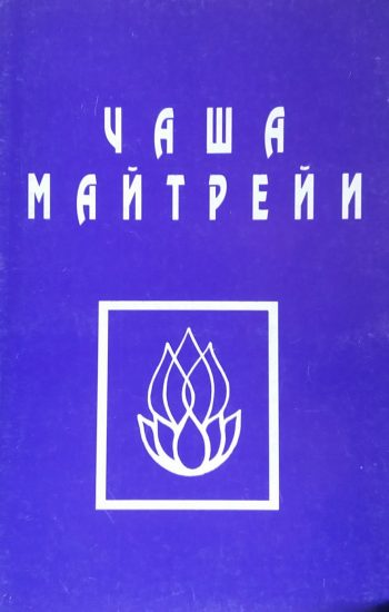 А. Иванова. Чаша Майтрейи.