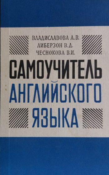 А. Владиславова. Самоучитель английского языка
