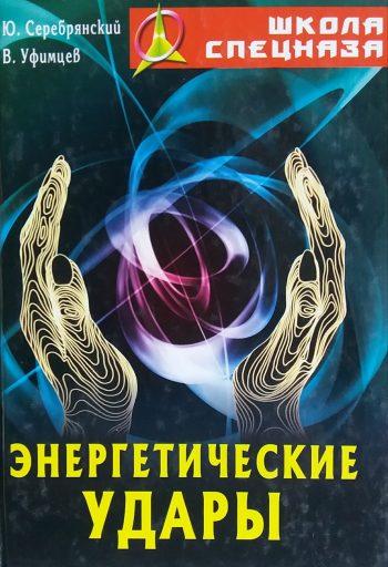 Ю. Серебрянский/ В. Уфимцев. Энергетические удары
