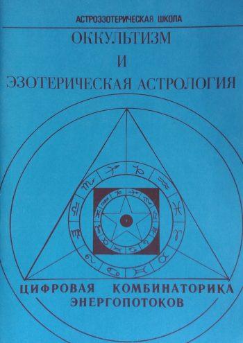 В. Поляков. Оккультизм и эзотерическая астрология. Цифровая комбинаторика энергопотоков