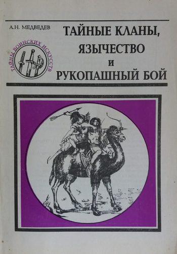 А. Медведев. Тайные кланы, язычество и рукопашный бой
