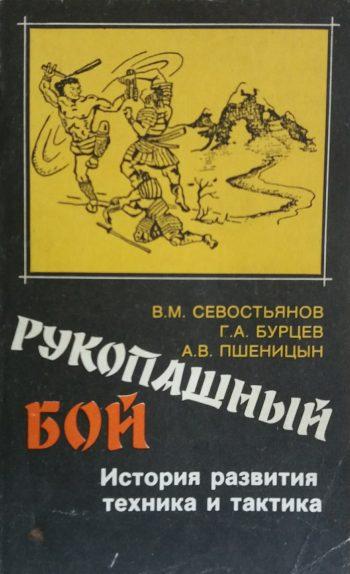 В. Севостьянов. Рукопашный бой. История развития техника и тактика